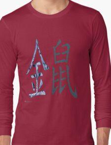 Metal Rat 1960 Long Sleeve T-Shirt