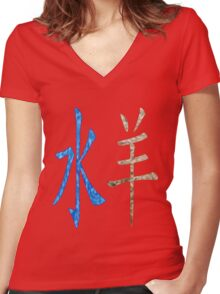 Water Sheep 1943 and 2003 Women's Fitted V-Neck T-Shirt