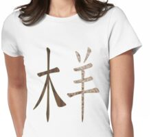Wood Sheep 1955 Womens Fitted T-Shirt