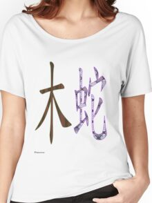 Wood Snake 1965 Women's Relaxed Fit T-Shirt