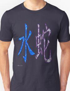 Water Snake 1953 T-Shirt