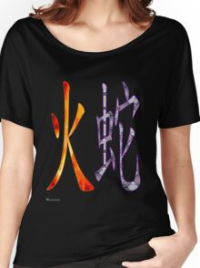 Fire Snake 1917 and 1977 Women's Relaxed Fit T-Shirt