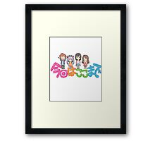 Non For Today Framed Print