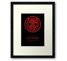 Princess Mononoke 2 Framed Print