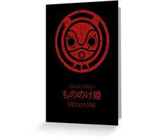 Princess Mononoke 2 Greeting Card