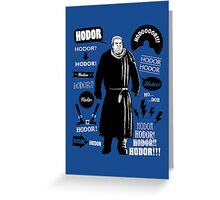 Hodor Famous Quotes Greeting Card