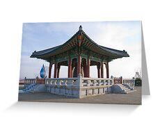 """Freedom Bell"" - Korean DMZ Greeting Card"