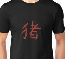 Chinese Year of the Boar Unisex T-Shirt
