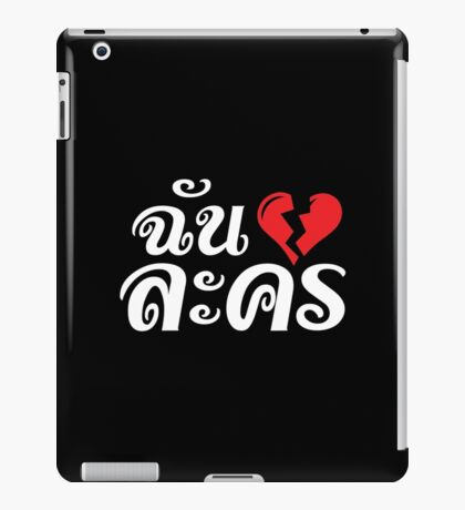 I Broken Heart (Love) Lakhon - Thai Language iPad Case/Skin