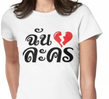 I Broken Heart (Love) Lakhon - Thai Language Womens Fitted T-Shirt
