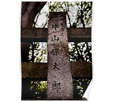 Kanji Post Poster