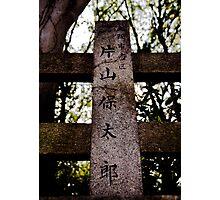 Kanji Post Photographic Print