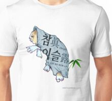 SOJU Unisex T-Shirt