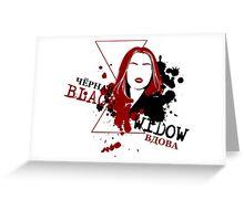 Chornaya Vdova Greeting Card