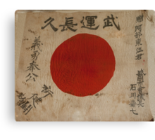 Japanese Battle Flag Canvas Print