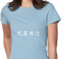 Christine Womens Fitted T-Shirt