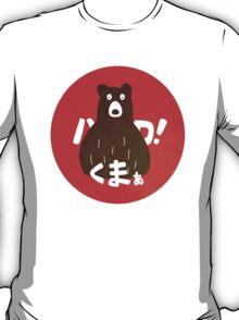 Hello bear <3 T-Shirt