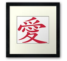 Chinese Love Tattoo Framed Print