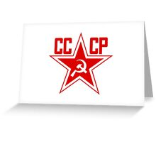 Russian Soviet Red Star CCCP (Clean) Greeting Card