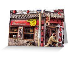 Beijing Bar Greeting Card