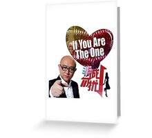 If You Are The One...Shirt that I need Greeting Card