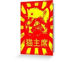 Chaircat Mao (猫主席) Greeting Card