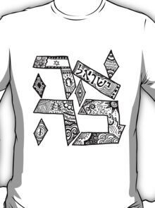 """Ahavah"" - Hebrew Zentangle T-Shirt"