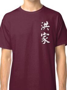 Hung Gar Kung Fu Classic T-Shirt
