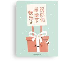 祝你们圣诞节快乐! (Zhu nimen) Sheng Dan Kuai Le! Metal Print