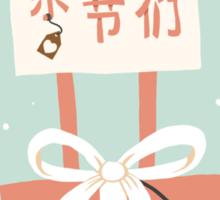 祝你们圣诞节快乐! (Zhu nimen) Sheng Dan Kuai Le! Sticker
