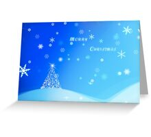 Christmas Greeting Card & I Phone Case Design Greeting Card