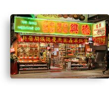 Tak Hing Medicine Co - Hong Kong Canvas Print