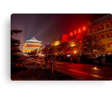The Drum Tower at night in Xi'an China art photo print Canvas Print