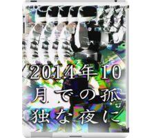 Experimental design - 2014年10月での孤独な夜に黙想 iPad Case/Skin