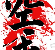 Karate Kanji with red brush splatter Sticker