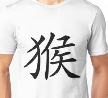 Chinese Zodiac: Monkey Unisex T-Shirt