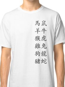 Chinese Zodiac Signs: All 12 Classic T-Shirt