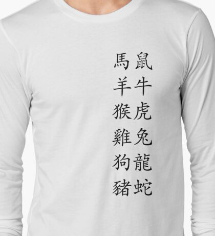 Chinese Zodiac Signs: All 12 Long Sleeve T-Shirt