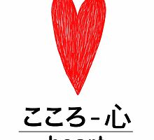Japanese Flashcard - Heart by cheekfille