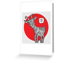 Goat. Symbol of the new year 2015. Greeting Card