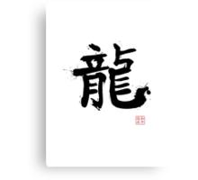 Kanji - Dragon Canvas Print