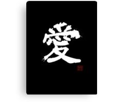 Kanji - Love in white Canvas Print