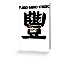 Jedi Mind Tricks Greeting Card