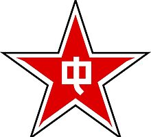 Roundel of the People's Liberation Army Air Force, 1946-1949 by abbeyz71