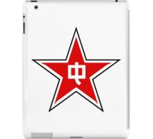Roundel of the People's Liberation Army Air Force, 1946-1949 iPad Case/Skin