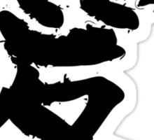 Kanji - Love Sticker