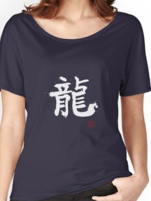 Kanji - Dragon in white Women's Relaxed Fit T-Shirt