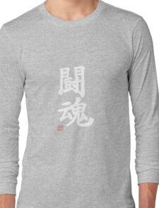 Kanji - Fighting Spirit in white Long Sleeve T-Shirt