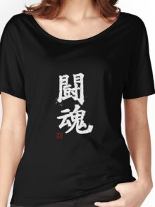 Kanji - Fighting Spirit in white Women's Relaxed Fit T-Shirt