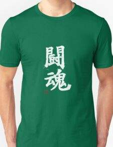 Kanji - Fighting Spirit in white T-Shirt